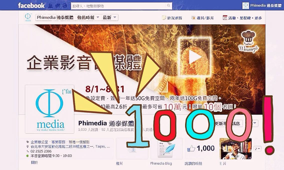 臉書粉絲破千,好文分享活動開跑!還有NT6000好禮送給您!