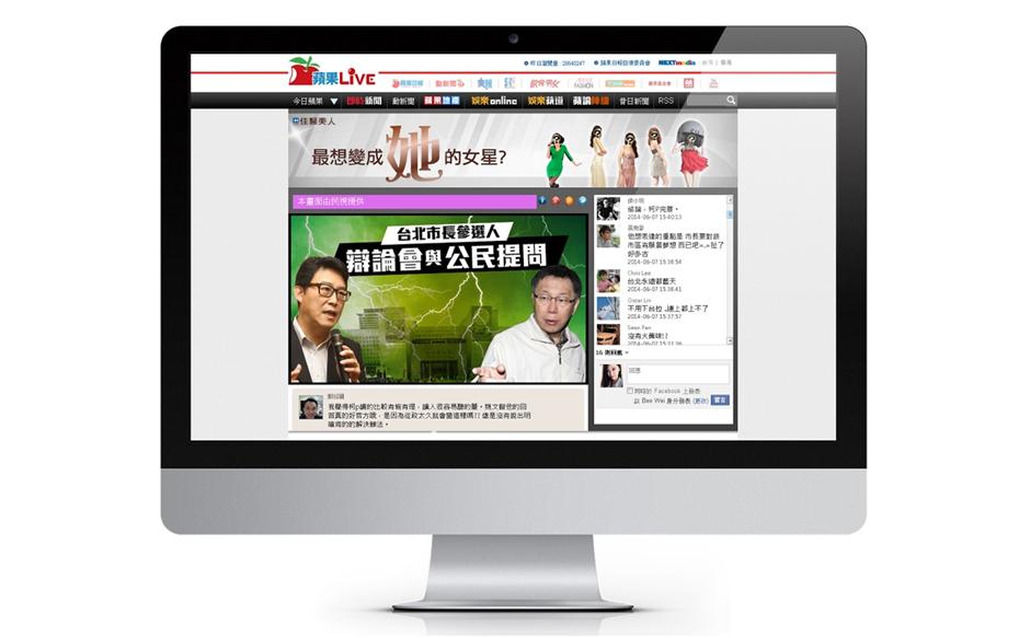 報業媒體成功出擊,落實社群互動直播!