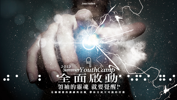 2012youthcamp_cover
