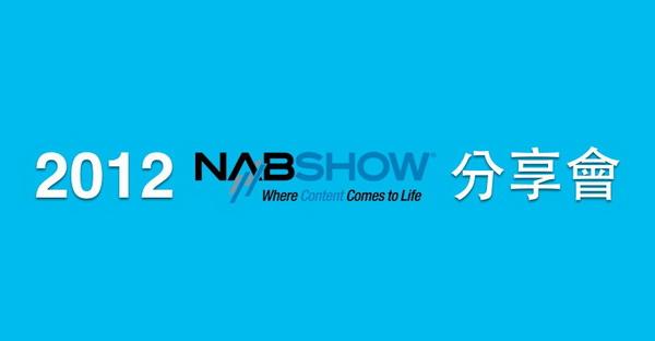 2012 NAB 新媒體觀察,5 大關鍵掌握未來趨勢!