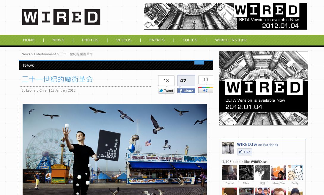 WIRED.tw 連線雜誌來台灣,只來了部落格?